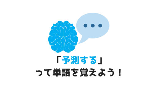 【中級問題ke-27】「予測する」というMe-動詞をイマスグ覚えよう!