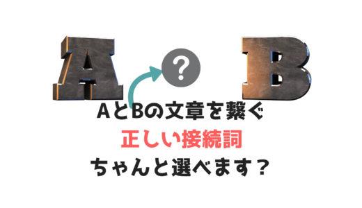 【初級問題ke-27】2つの文章を一つにまとめる時の正しい接続詞とは?
