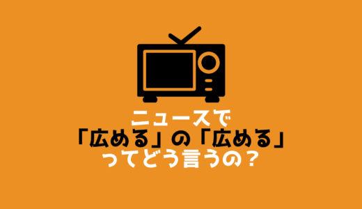 【中級問題ke-28】ニュースで「広める」の「広める」ってどう言うの?