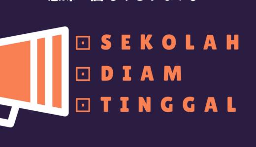 日本人が習わない「別の意味を持つ」基本のインドネシア語3選