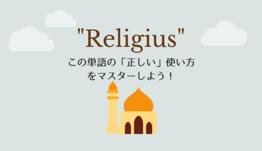 """【上級問題ke-28】イマ!""""Religius""""ってインドネシア語を覚えよう!"""