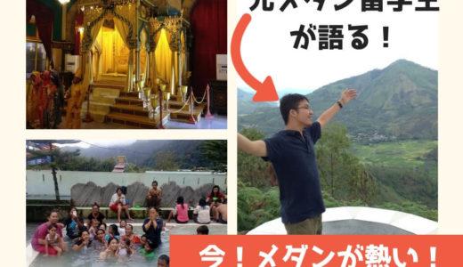 元留学生が語るメダンの遊び方!旅行したら行きたい観光スポットまとめ