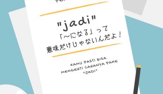 これでOK!「~になる」だけじゃない「Jadi」の意味合いと使い方