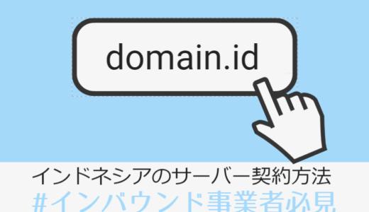 インバウンド集客のキモ!インドネシアのサーバーにワードプレスを設置した