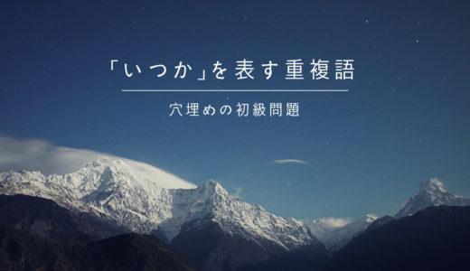 【初級問題ke-31】2回繰り返す「重複語」の穴埋め問題!