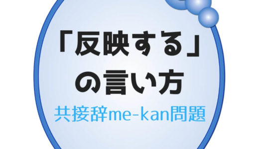 【上級問題ke-31】「反映する」という意味の共接辞me-kan動詞