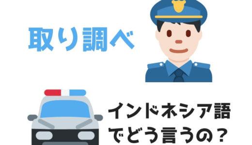 【上級問題ke-32】警察の「取り調べ」をインドネシア語で言うと?