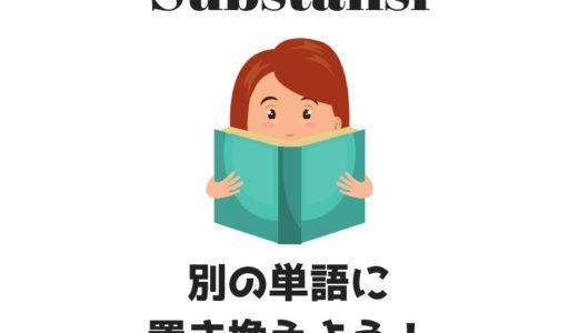 【上級問題ke-33】「Substansi」を別の単語に置き換えると?