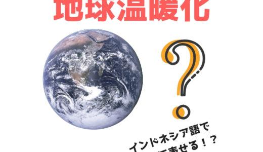 【初級問題ke-33】「地球温暖化」ってインドネシア語でどう言うの?