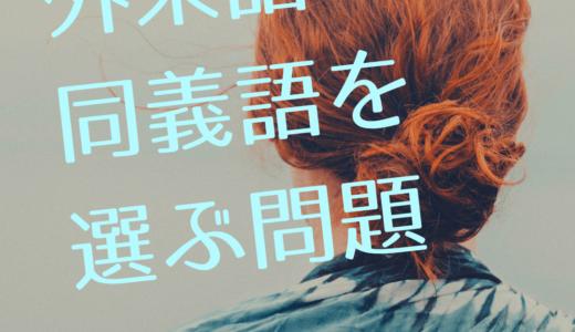 【上級問題ke-30】検定対策に最適!外来語の同義語を選ぶ問題
