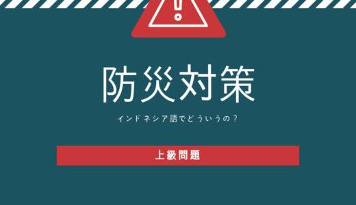 【上級問題ke-34】「防災対策」って単語を知ってるかい?