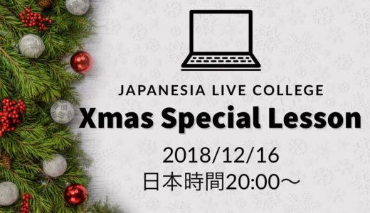 【お知らせ!】12/16 JLCクリスマス企画について