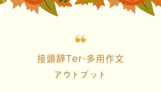 【アウトプット作文ke-37】有名な、最も広い、を表す接頭辞ter-の単語