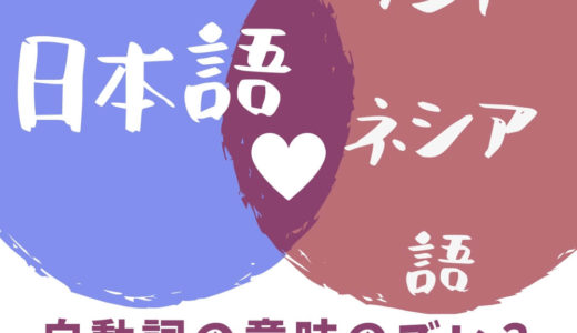 激細かい!インドネシア語と日本語の自動詞におけるズレ解消の手引き