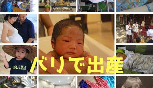 儀式?催眠出産?|妊娠から海外出産体験談!インドネシア・バリ編