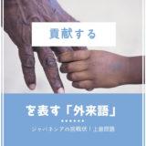 【上級問題ke-36】「貢献する」を表す外来語とは?