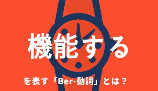 【アウトプット作文ke-36】「機能する」を表す「Ber-動詞」って?