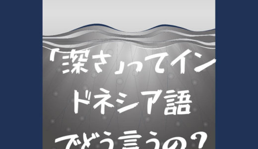 【中級問題ke-41】「深さ」ってインドネシア語でどう言うの?