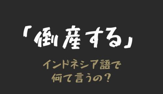 【初級問題ke-41】「倒産する」ってインドネシア語で何て言う?