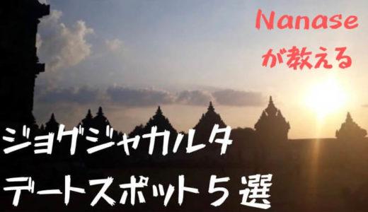 デートにぴったり!ジョグジャカルタの絶景観光スポット5選