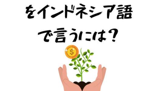 【アウトプット作文ke-42】「利益」はインドネシア語で何て言う?