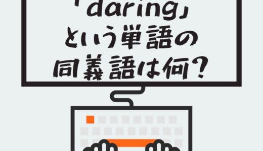 【上級問題ke-40】「daring」という単語の同義語は何?
