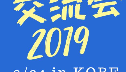 2019ジャパネシア交流会を開催します!