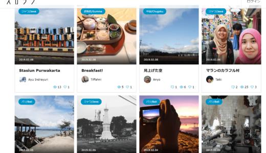 インドネシアと日本好きのための新規SNSサイト(スカラン)の紹介