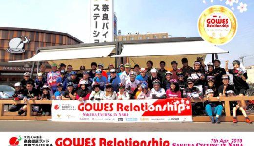 【桜満開】Gowes Relationship in 奈良サイクリングが楽しすぎた!
