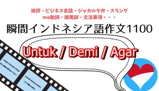 瞬間インドネシア語作文vol.5 Untuk / Demi / Agar / など ~するために