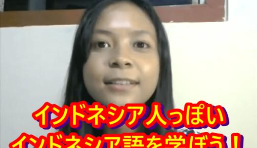 インドネシア人っぽいインドネシア語を学ぼう!ユニ