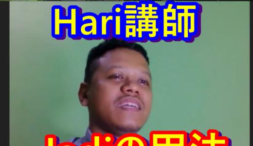 「Jadi」の用法とインドネシア語のニュアンスをつかもうという話!Hari講師