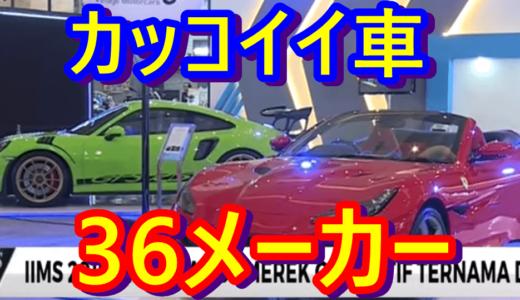 ニュースを読む!Vol.16 IIMS 2019 Hadirkan 36 Merek Otomotif Ternama Dunia(インドネシア国際モーターショー2019に世界で有名な36メーカーが集結)