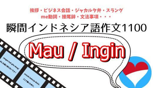 瞬間インドネシア語作文vol.9 Mau / Ingin / ~したい・ほしい