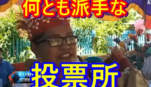 ニュースを読む!Vol.8 TPS Unik! Pakai Hiasan Mahkota Papua dan Balon(独特な投票所!パプアの王冠と風船の飾りを使う)