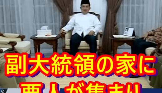 ニュースを読む!vol.7 Wapres Jusuf Kalla Bertemu Sejumlah Tokoh Ormas Islam(Jusuf Kalla副大統領が数名のイスラム社会団体の要人に会う)