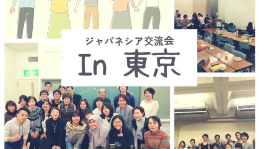 JLC一周年記念だからってわけでもないけど2019年7/28(日) 東京での交流会を開催します!