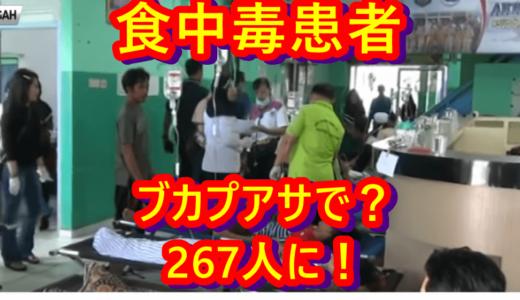 ニュースを読む!Vol.44 Bertambah, Korban Keracunan Makanan Saat Bukber di Kapuas Jadi 267 Orang(キャンパスでの断食明けの食中毒の犠牲患者が267人に)
