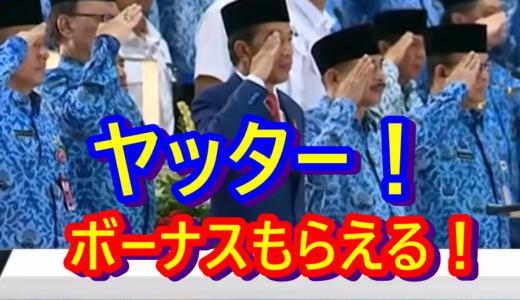 ニュースを読む!Vol.17 Horeeeee! THR PNS Akan Dicairkan 24 Mei 2019(ヤッター!公務員のレバランボーナスが2019年の5月24日に)