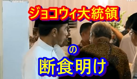 ニュースを読む Vol.22 Jokowi Buka Puasa Bersama Zulkifli Hasan(Jokowi大統領が国民評議会の委員長のZulkifli Hasanと一緒に断食明けをする)