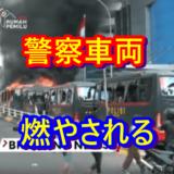 ニュースを読む!Vol.39 Massa Bakar Mobil Aparat Kepolisian di Palmerah(群衆が警察車両を燃やす)