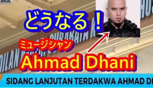 ニュースを読む!Vol.29 Ahmad Dhani Sidang Lagi, Jaksa akan Bacakan Replik(Ahmad Dhani再公判、検察は反対答弁をする予定)