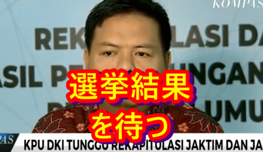ニュースを読む!Vol.25 KPU DKI Tunggu Rekapitulasi Jaktim dan Jakut(ジャカルタ首都特別区の選挙管理委員会が東・北ジャカルタの集計を待つ)