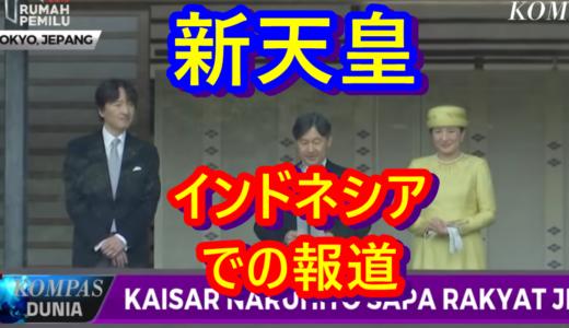 ニュースを読む!Vol.18 Pertama Kalinya! Kaisar Naruhito Sapa Rakyat Jepang(初めて!徳仁天皇が日本国民に挨拶をしました)