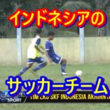 ニュースを読む!Vol.31 Inilah 18 Pemain LKG SKF Indonesia yang Akan Ikuti Gothia Cup 2019(これが2019年のGothiaカップに参加するインドネシアのLKG SKFのプレーヤー18人だ!)