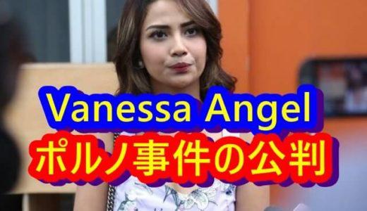 ニュースを読む!Vol.23 Hakim Tolak Eksepsi Vanessa Angel, Sidang Dilanjutkan(裁判官はVanessa Angelの意義を棄却、公判は継続中)