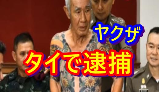 ニュースを読む!Vol33. Kepoloisian Thailand menangkap seorang Bos Yakuza(タイ警察がヤクザのトップを逮捕)