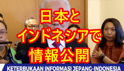 ニュースを読む!Vol.50 Keterbukaan Informasi Jepang-Indonesia(日本インドネシア情報公開)