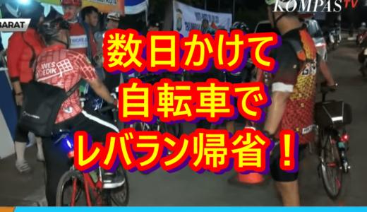 """ニュースを読む!Vol.46 Komunitas """"Bike To Work"""" Mudik Dengan Sepeda(自転車で古郷に帰省する""""Bike To Work""""コミュニティ)"""