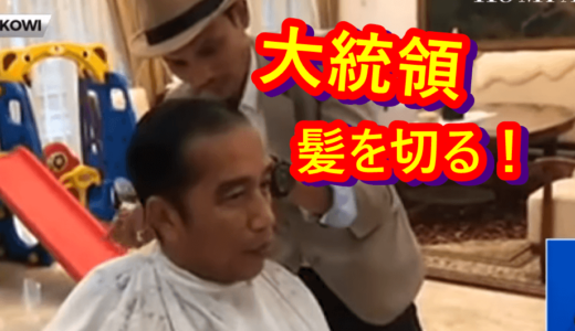 ニュースを読む!Vol.47 Sambut Hari Raya Lebaran, Jokowi Cukur Rambut(レバラン休日を迎えるにあたり、ジョコウィ大統領が髪を切る)
